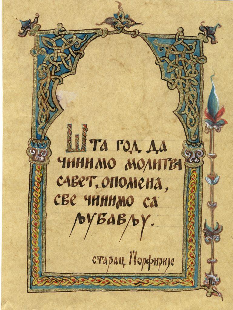 Citat Starac Porfirije pergament