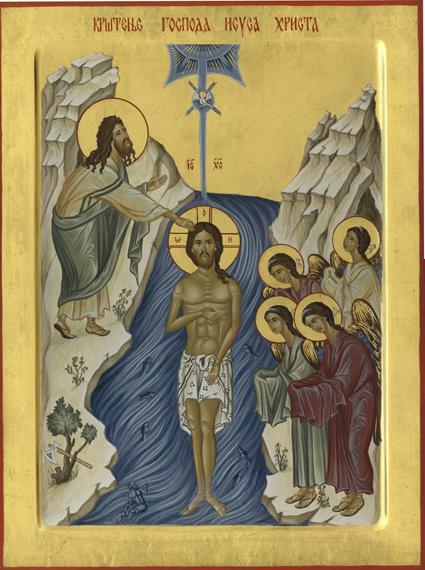 Krštenje Gospoda Isusa Hrista