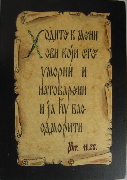 Pergament Citat jevandjelje