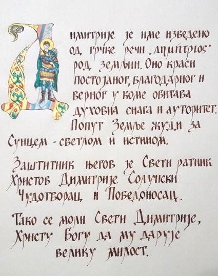 Pergament imena Dimitrije
