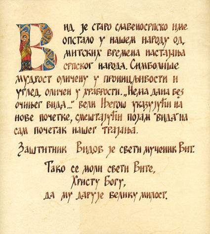 Pergament imena Vid