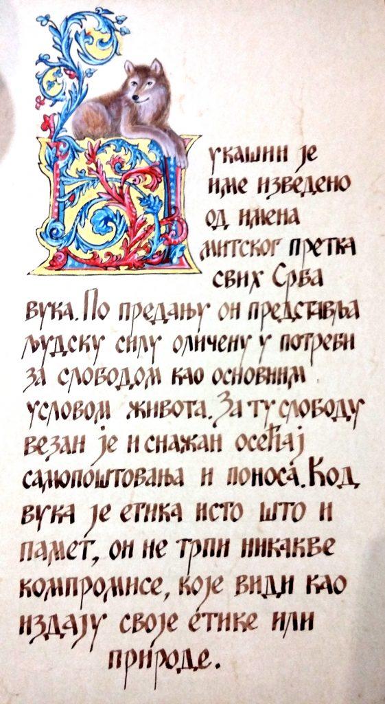 Pergament imena Vukašin