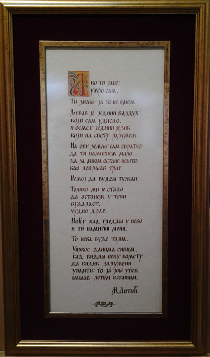 Pergament pesma Mika Antić