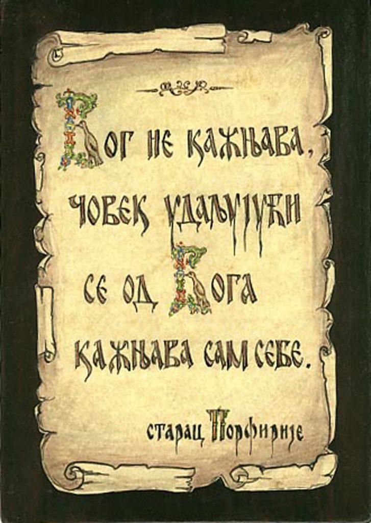 Pergament starac Porfirije